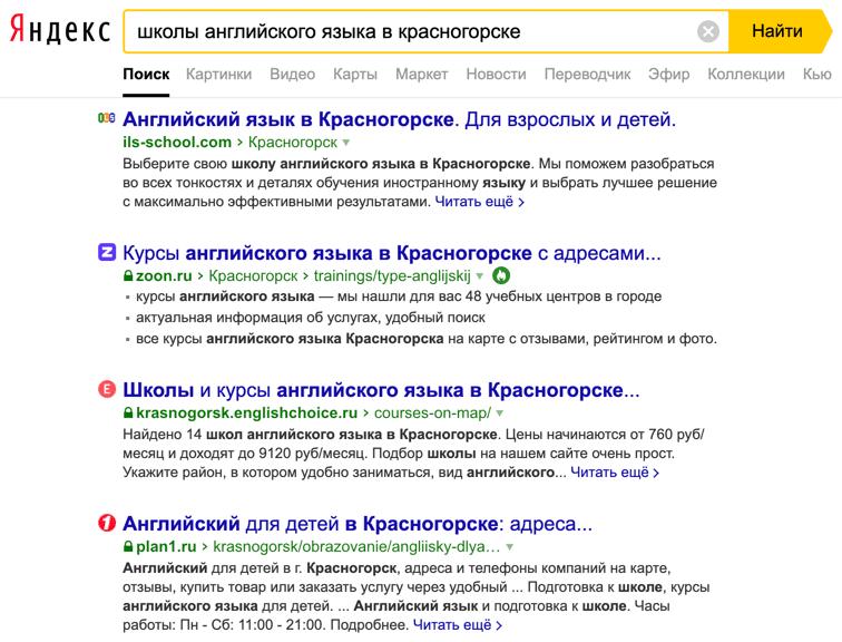 Сайты-агрегаторы в поиске