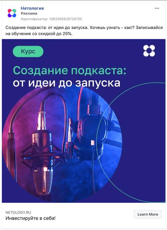 Реклама обучающих курсов в Facebook