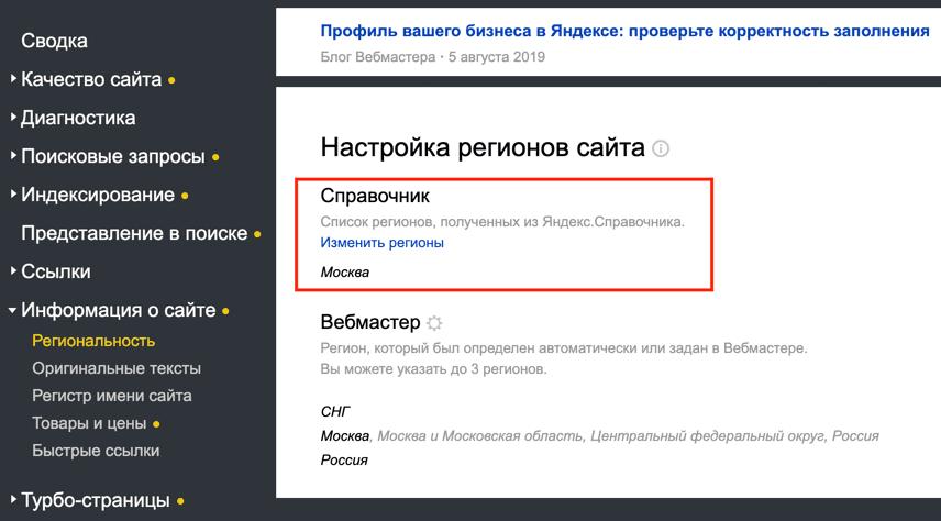 Изменение региона в Яндекс Вебмастере