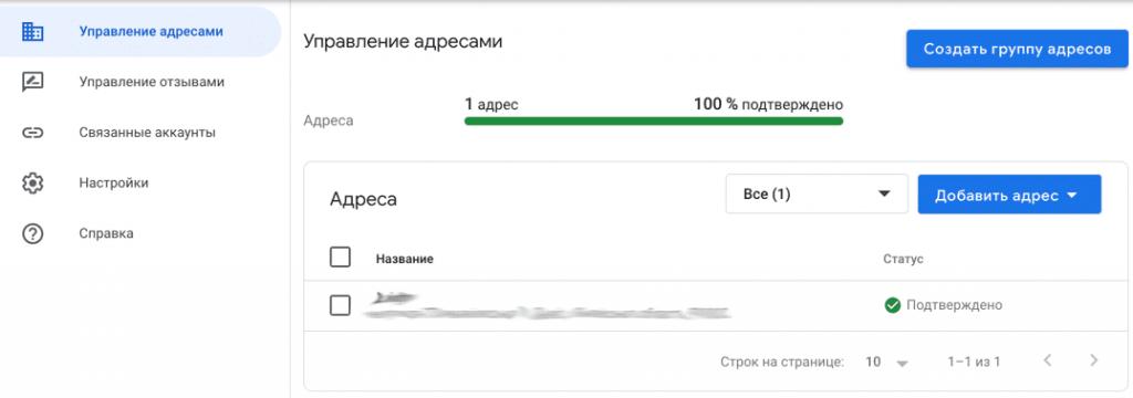 Добавить филиал компании в Google Мой бизнес
