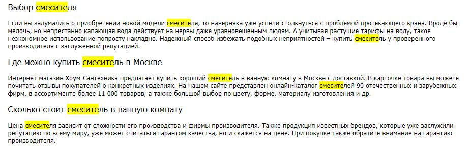 Пример SEO-текста