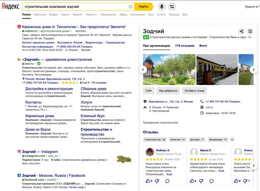 Яндекс Справочник в поисковой выдаче