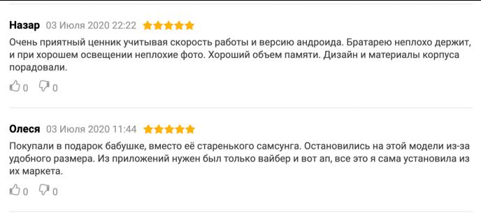 Фейковые комментарии от копирайтеров