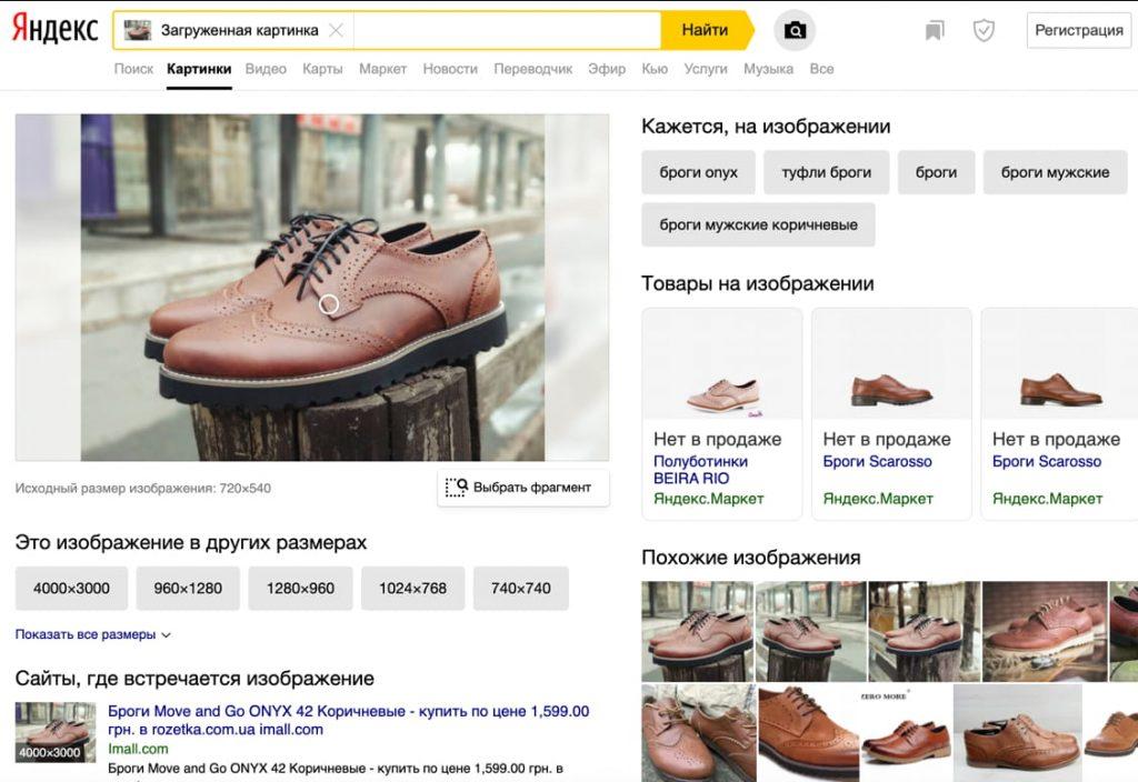 Как работает визуальный поиск в Яндексе