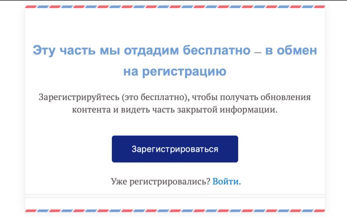 Пример лид-магнита закрытый текст страницы