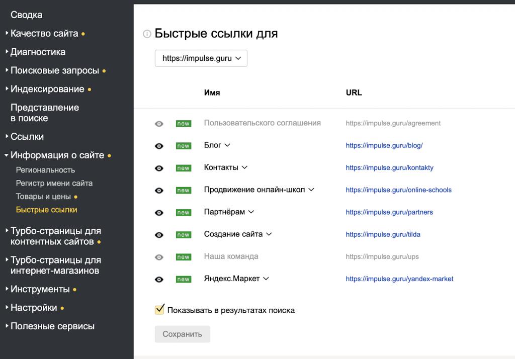 Быстрые ссылки в Яндекс.Вебмастер