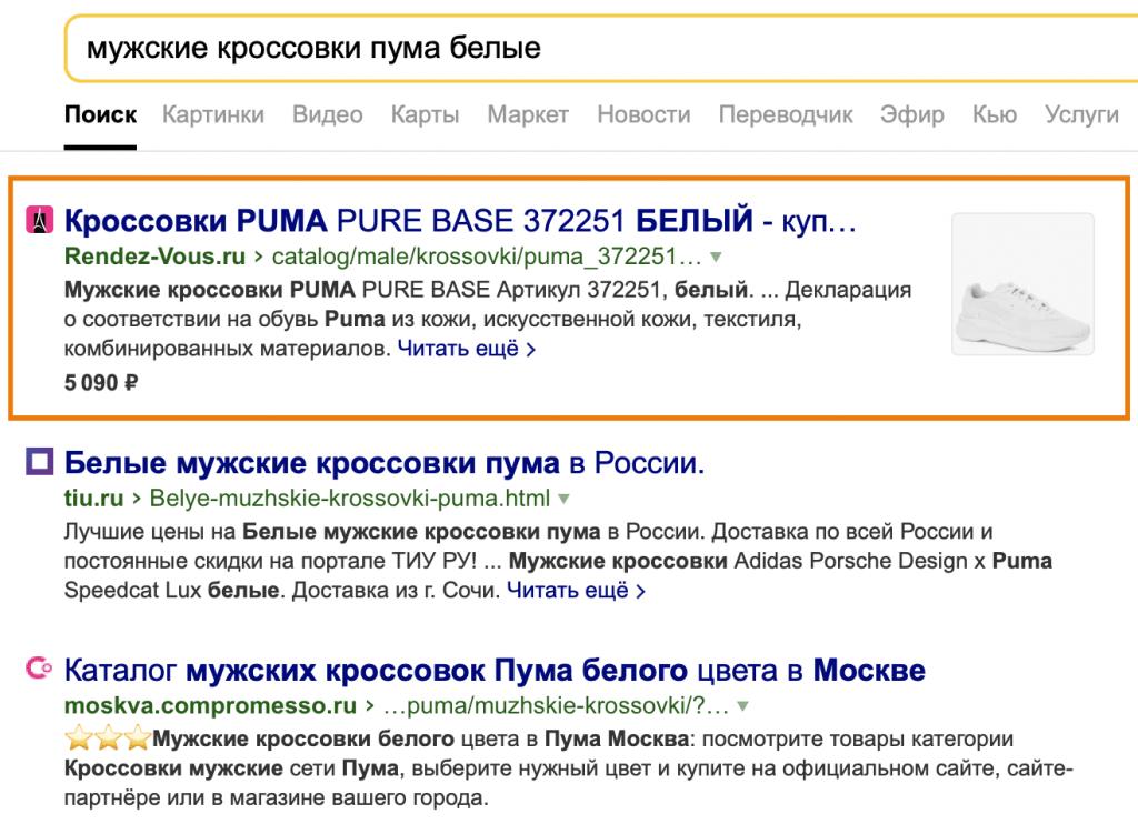 Сниппеты для интернет-магазинов в Яндексе