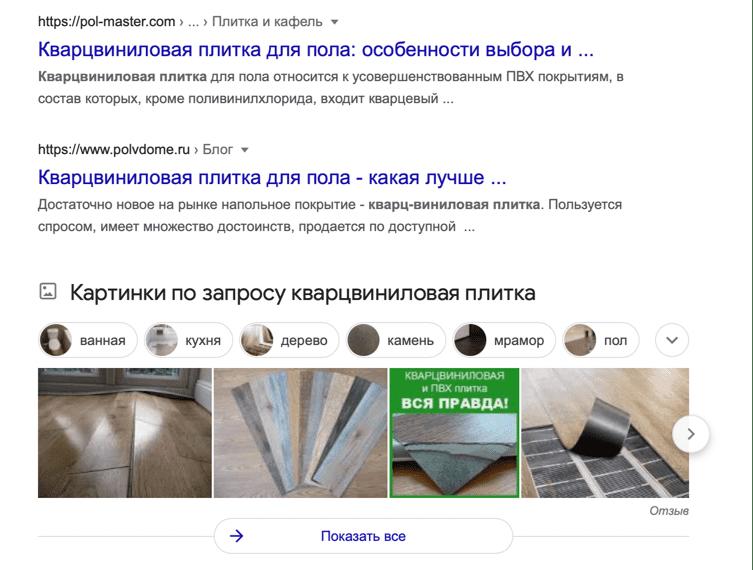 Изображения в поисковой выдаче