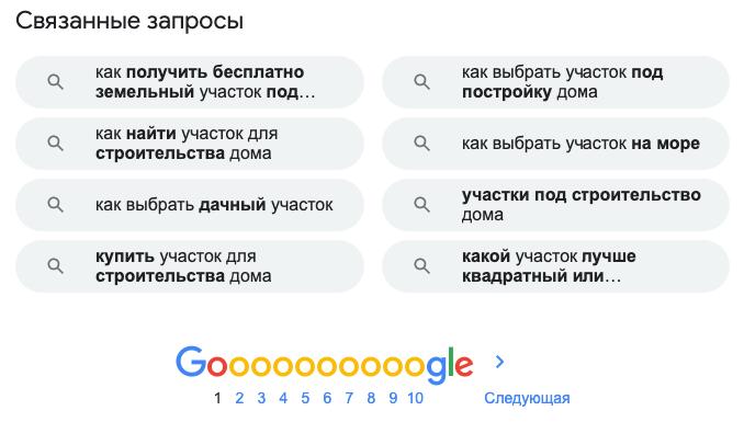 Похожие запросы в выдаче Google