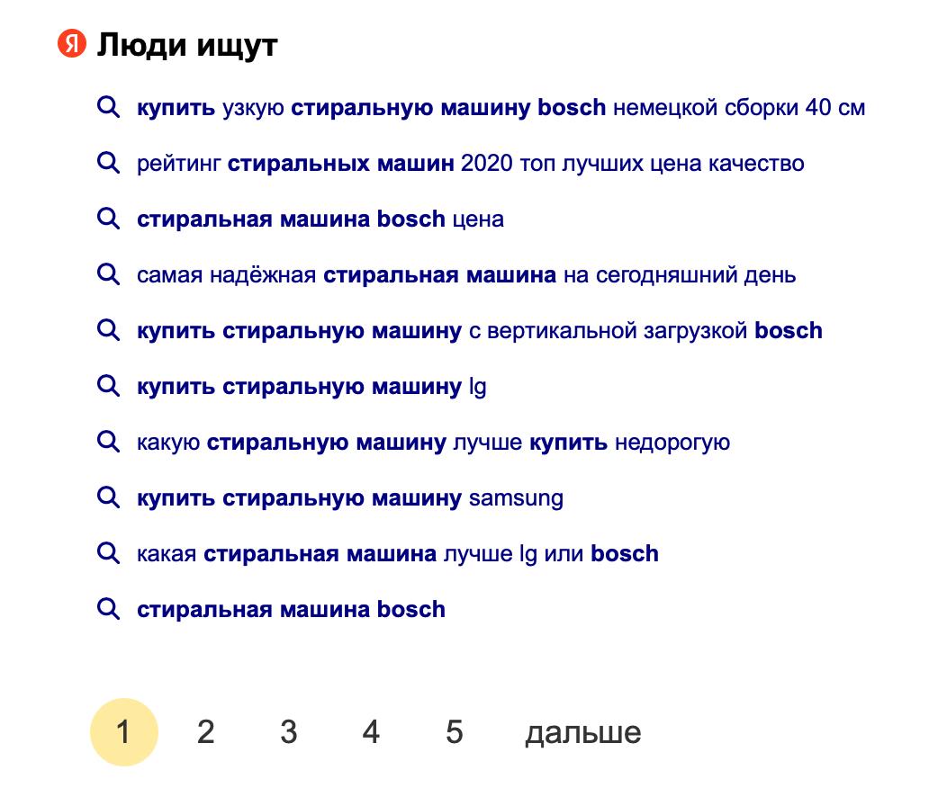 "Блок ""Люди ищут"" в выдаче Яндекса"