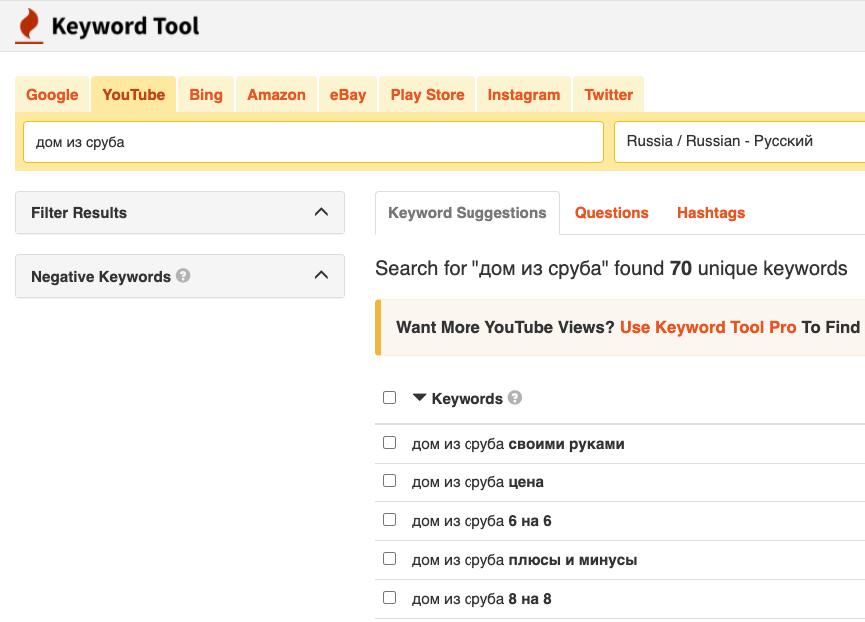 Сбор ключевых слов через KeywordTool.io
