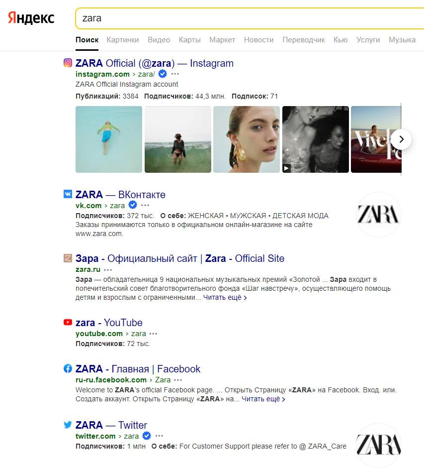 SERM | Zara захватывает топ выдачи по брендовому запросу