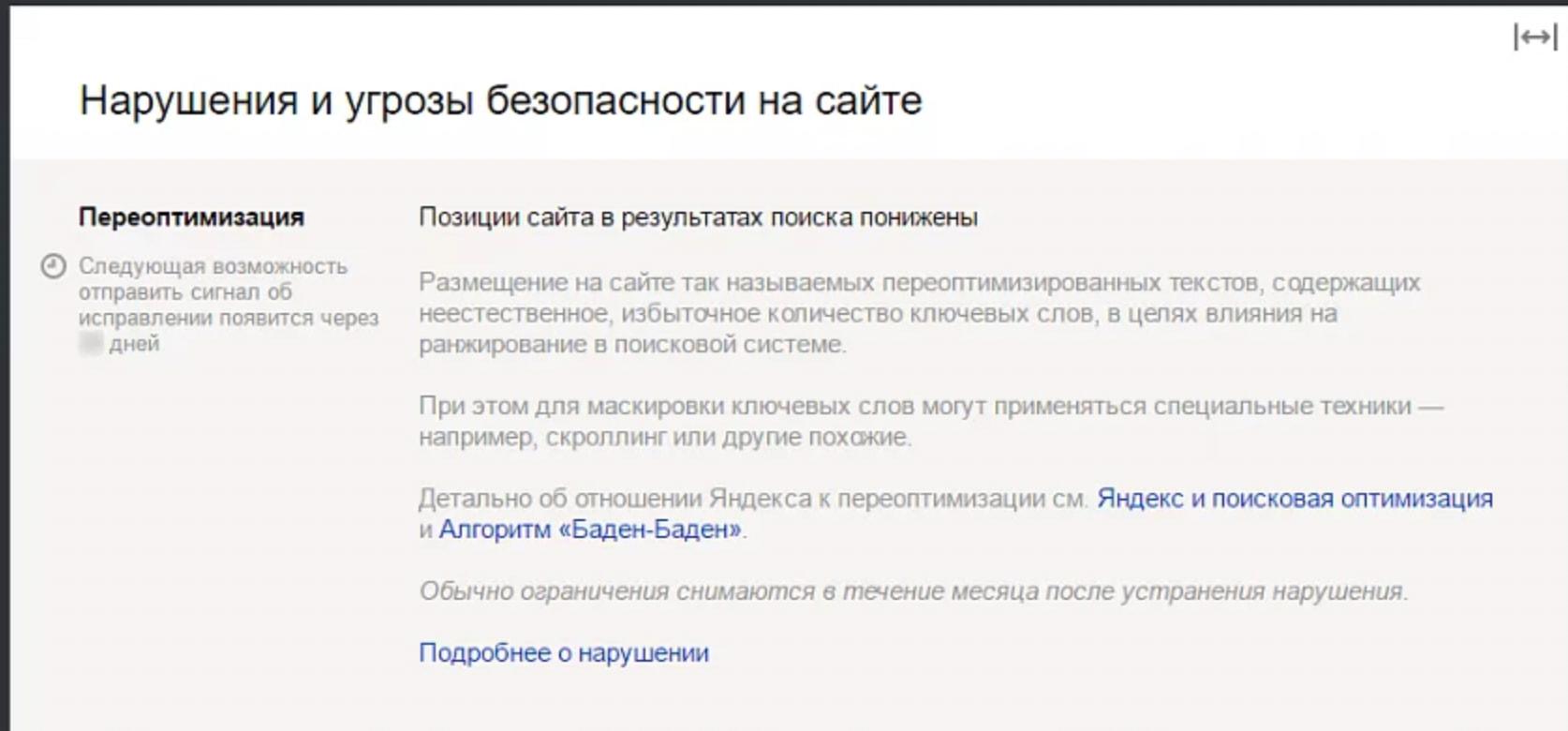 Фильтр за переоптимизацию в Яндексе