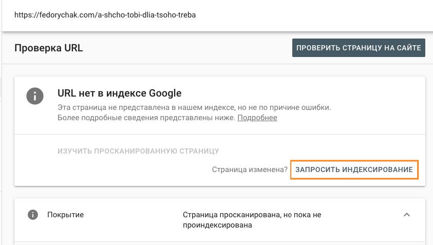 Отправка страницы на индексацию в Google Search Console