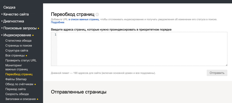 Переобход страниц в Яндексе